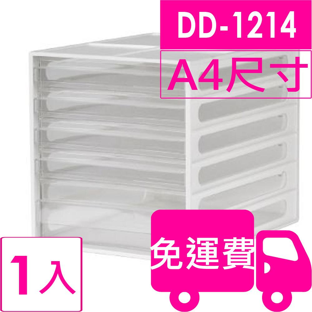 方陣收納樹德shuter a4資料櫃dd-1214 (黑/白任選)