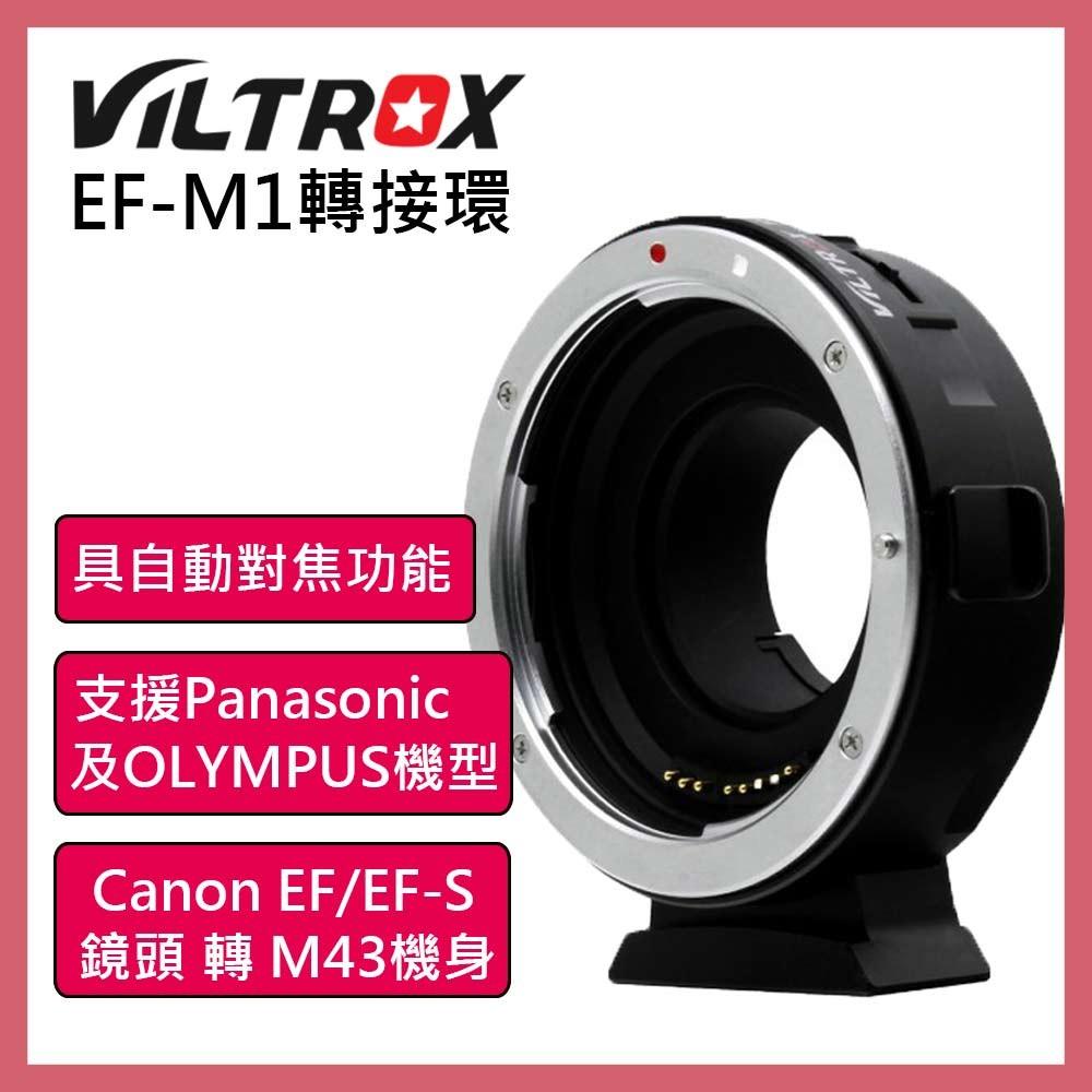 viltrox 唯卓 ef-m1 canon 鏡頭轉 m43 機身轉接環 <公司貨> efm1 自動