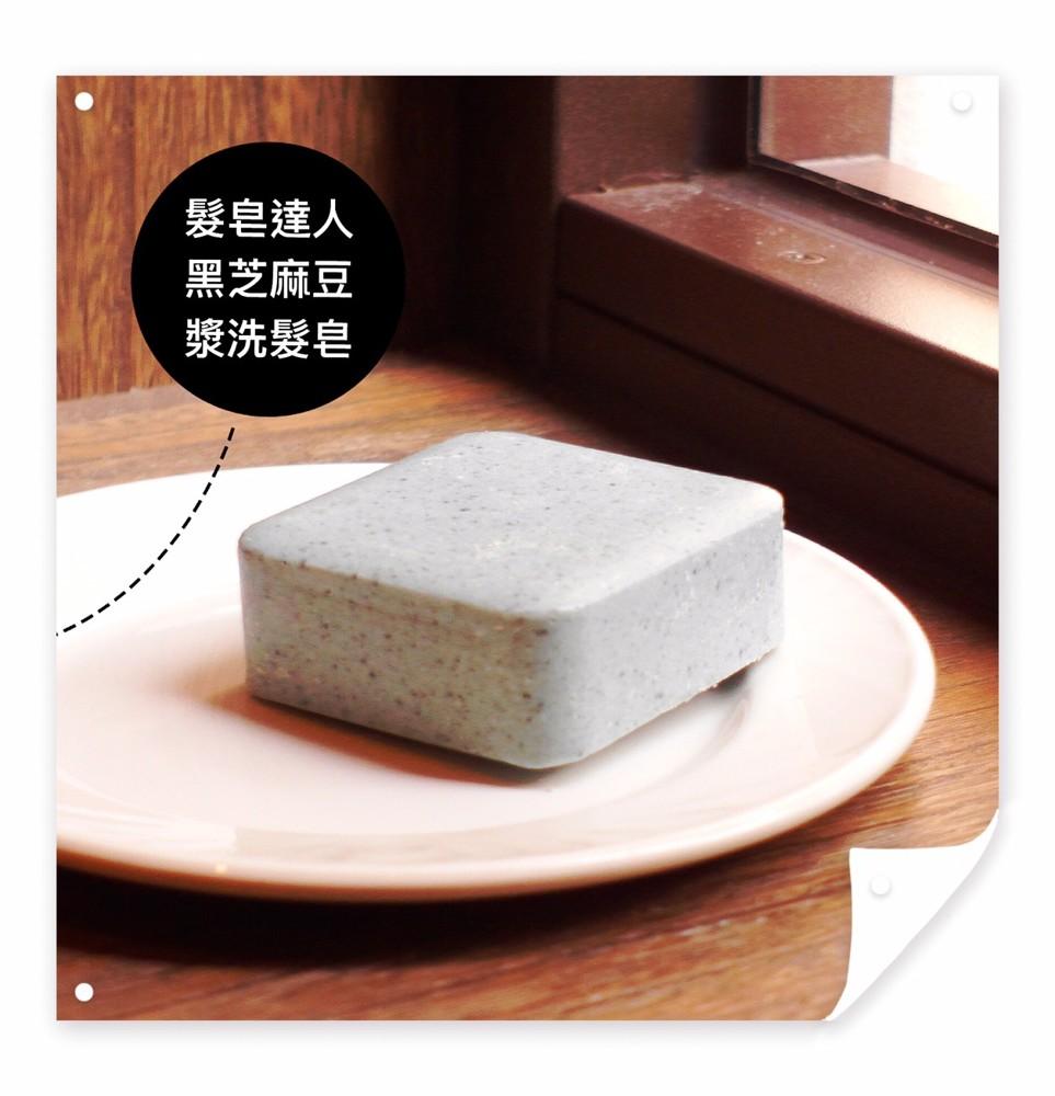 髮皂達人黑芝麻豆漿手工皂  頭皮保養全身皂