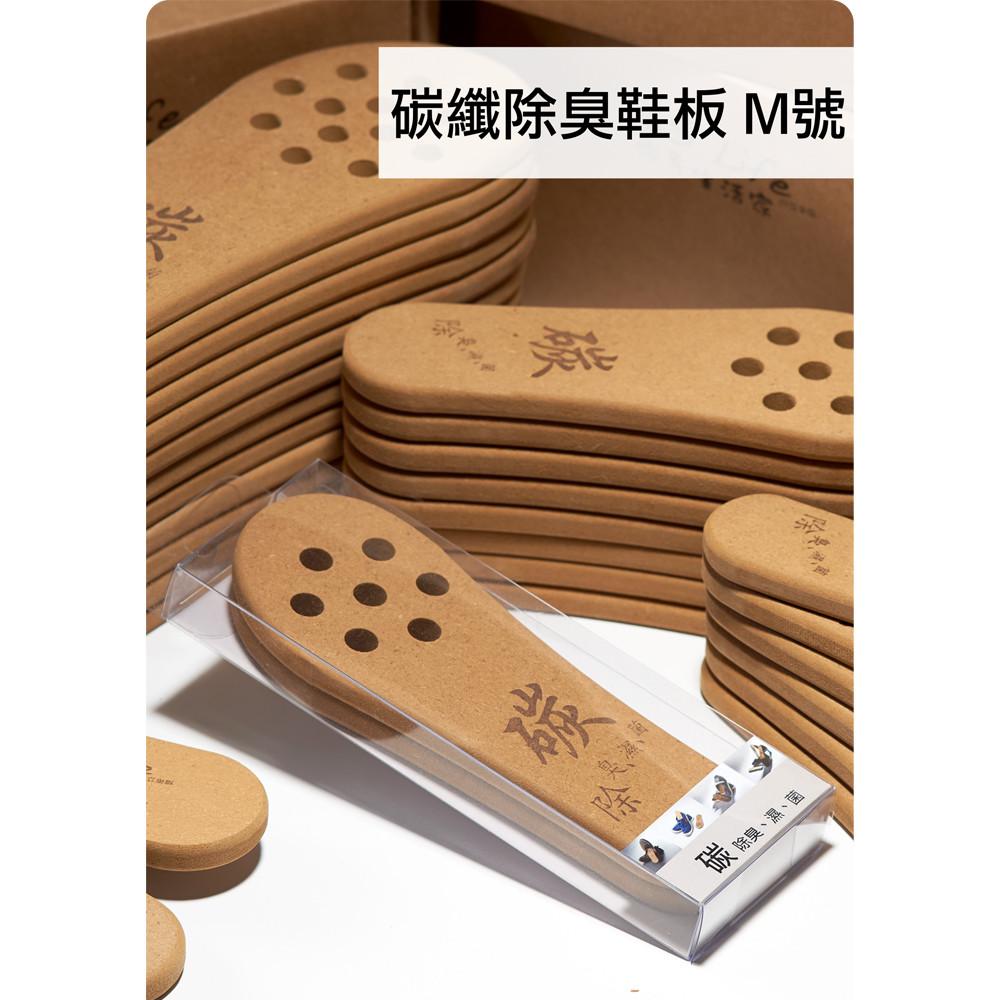 關愛天使防水除臭碳纖鞋板-m-22-25號以上(維持乾燥/除臭去易味) fw-001-m
