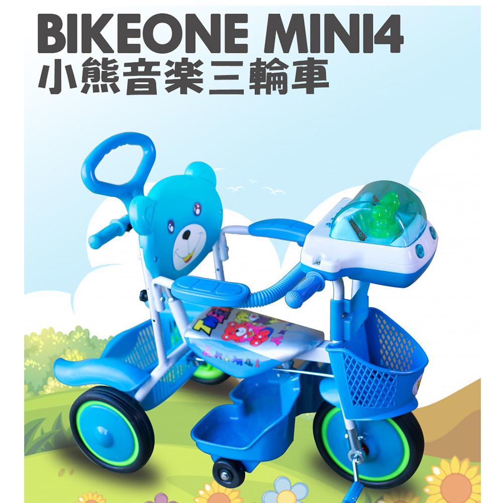 bikeone mini4 小熊音樂兒童三輪車腳踏車 音樂寶寶三輪自行車 多功能親子後控可推騎三輪車