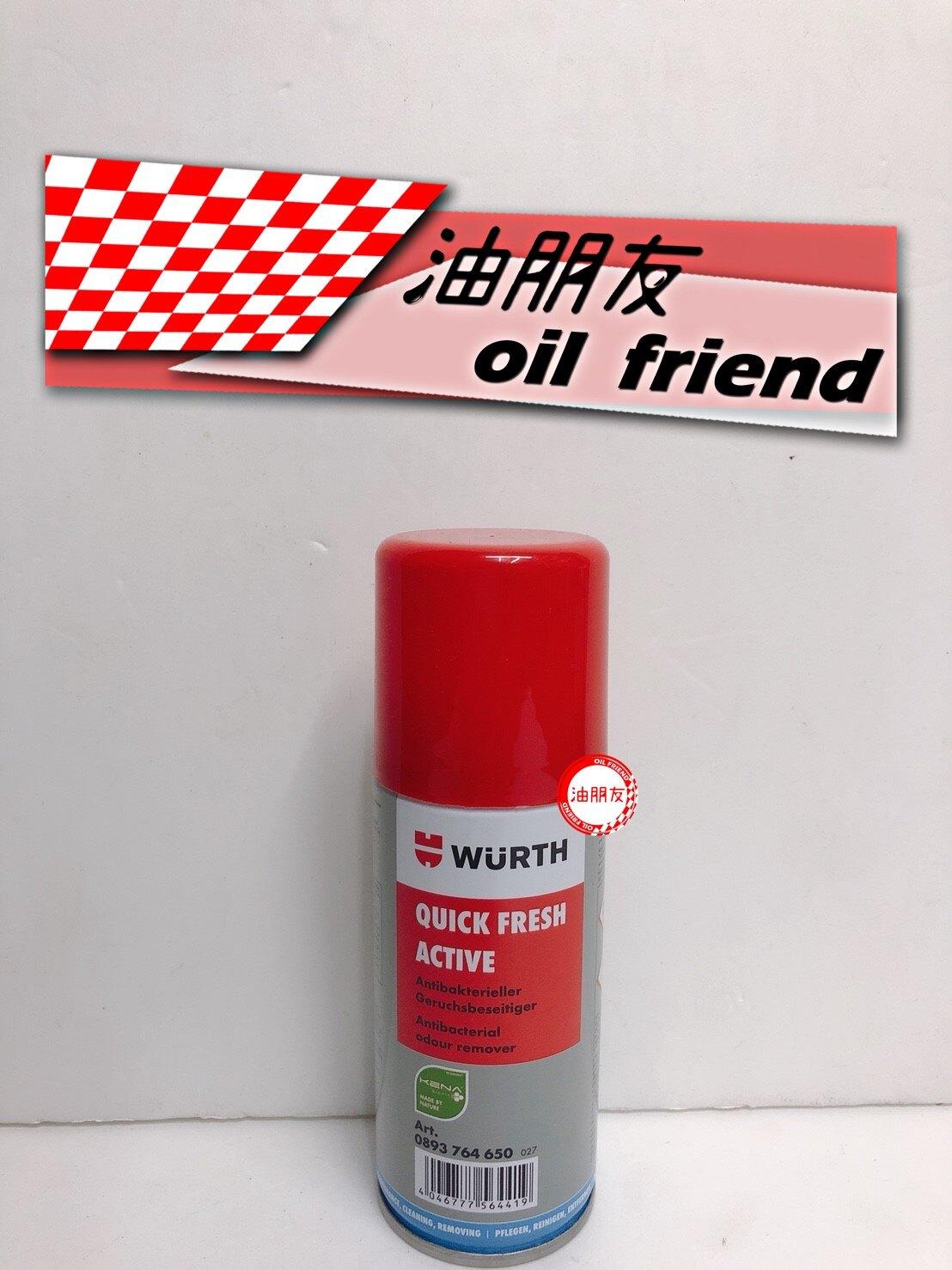 -油朋友-  現貨 公司貨WURTH QUICK FRESH ACTIVE 福士 車輛空調系統清潔劑
