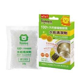 Simba 小獅王辛巴 100%檸檬酸酵素水垢清潔劑【悅兒園婦幼生活館】