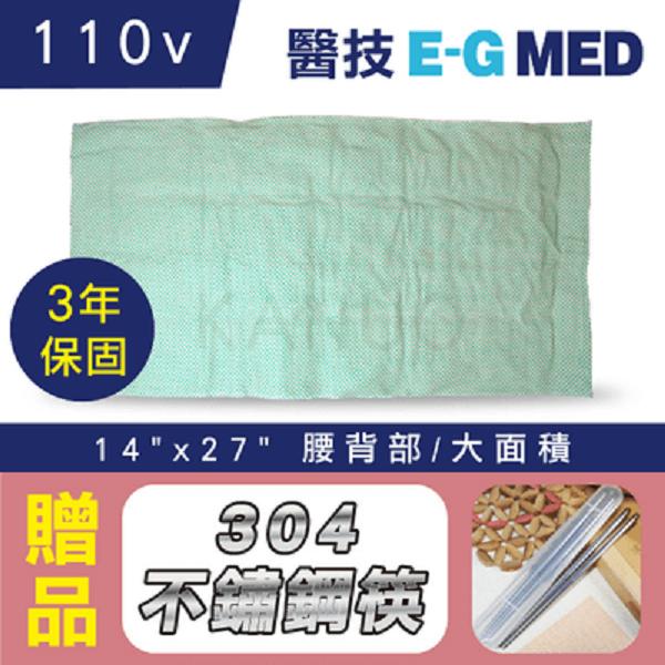 3年保固醫技動力式熱敷墊 (14x27吋 腰背部/大面積110v電壓)贈:304不鏽鋼筷x1