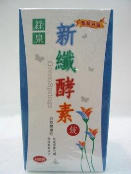 綠泉~新纖酵素360顆/罐  ~加送4錠/包 5包~特惠中~