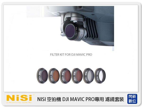 【銀行刷卡金回饋】預訂 NISI 耐司  空拍機 DJI MAVIC PRO專用 濾鏡套裝