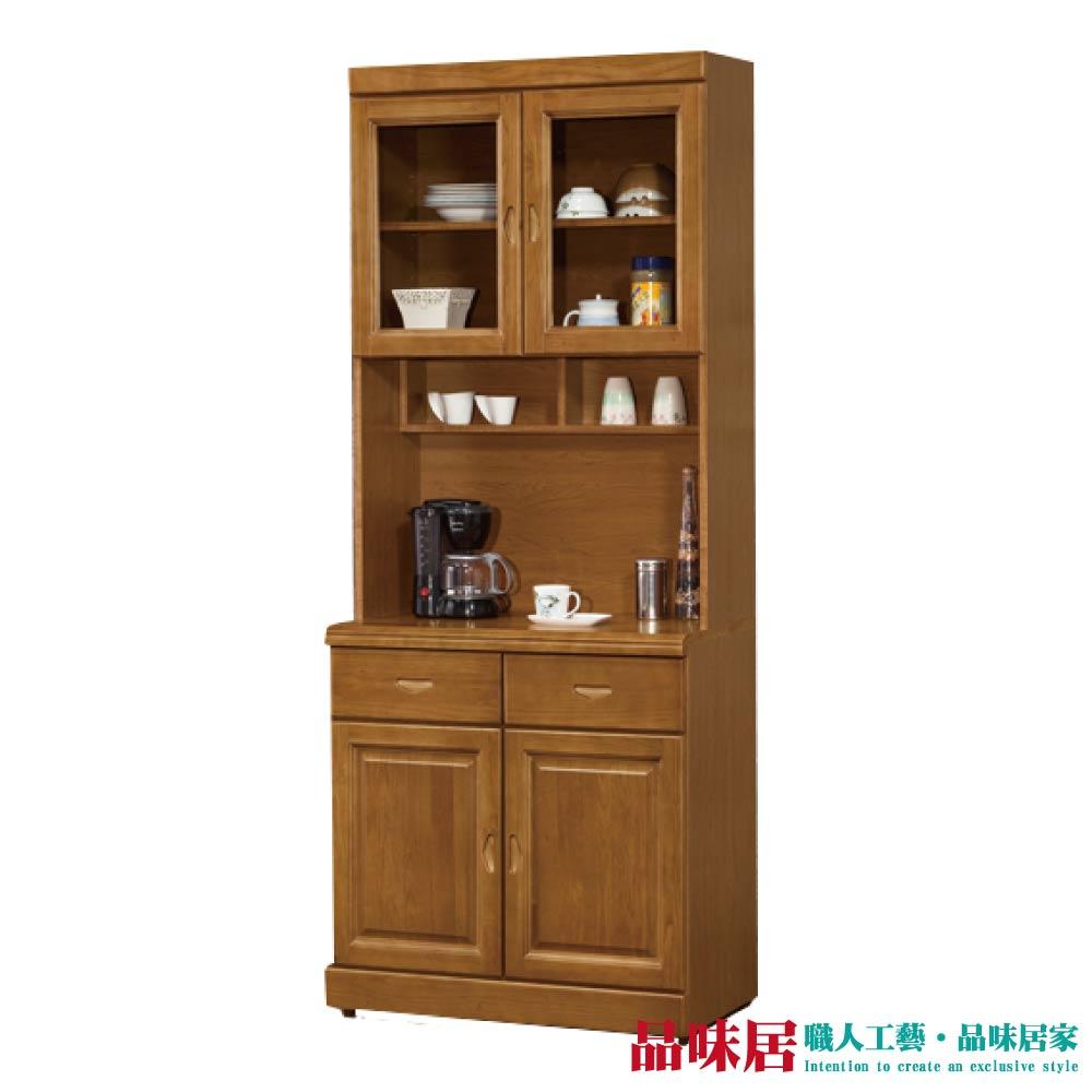 【品味居】尼圖曼 時尚2.7尺實木餐櫃/收納櫃組合(上+下座)