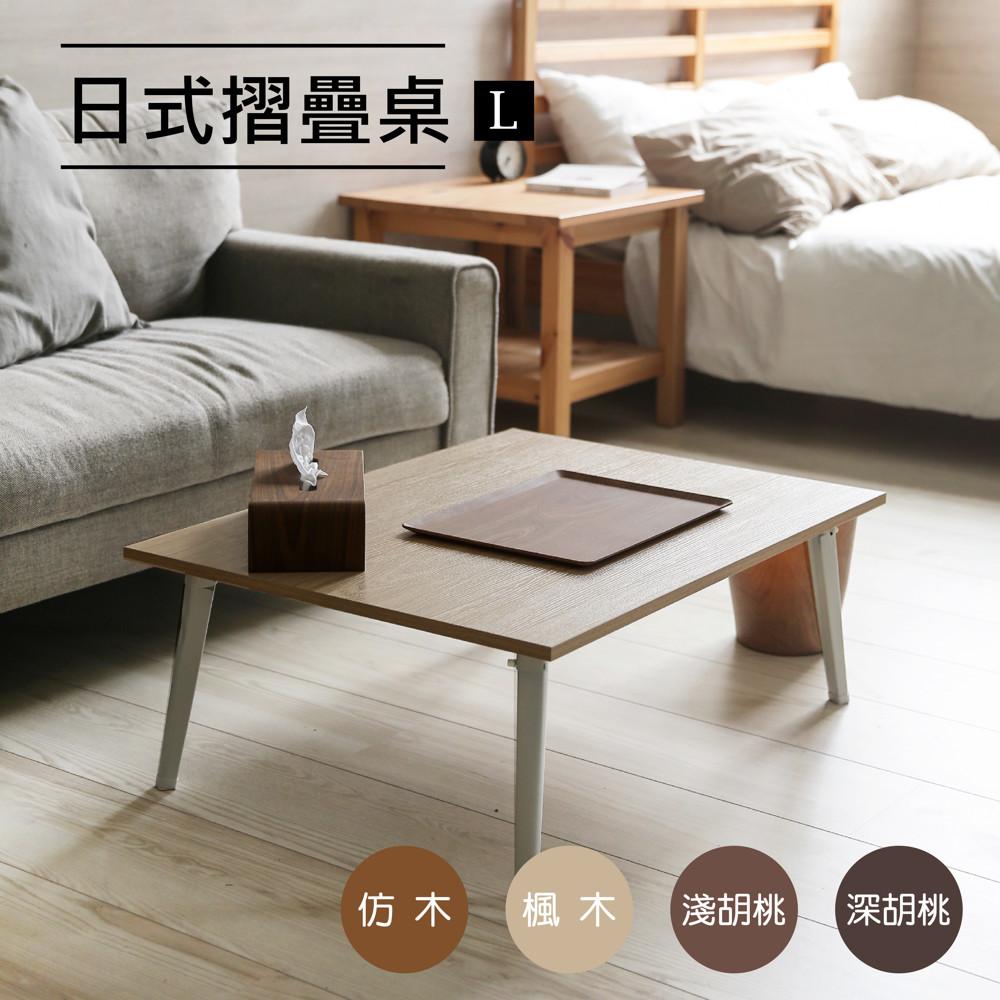 hm居家館日式木紋質感(大)和室折疊桌/和室桌/茶几/小餐桌/床上桌(四色任選)