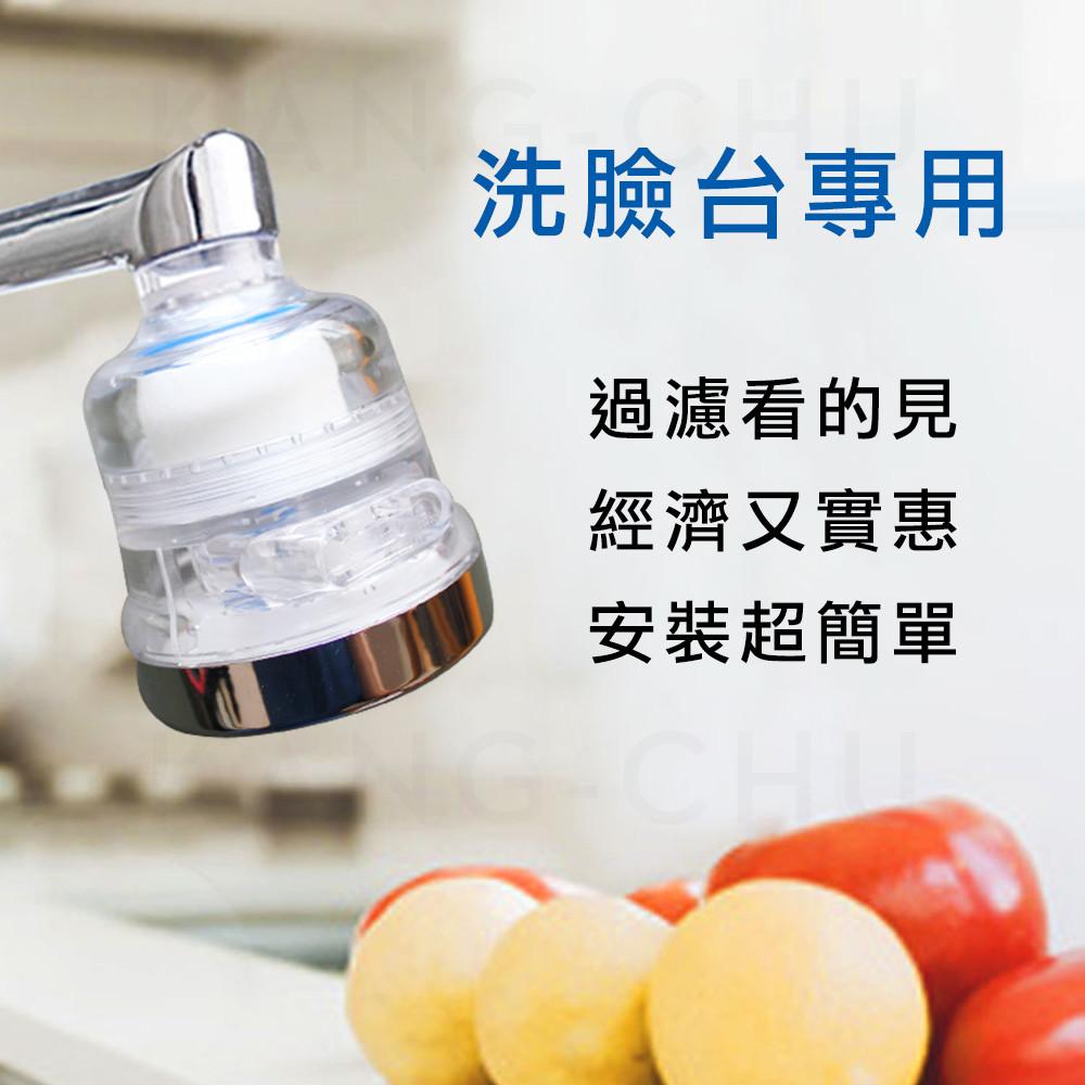 康廚 浴室洗臉台龍頭濾水器除餘氯改善水質安裝簡單龍頭淨水器