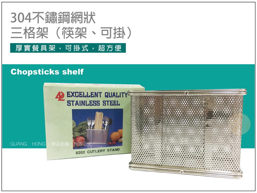 304不鏽鋼網狀三格架筷架筷籠可掛式-8202