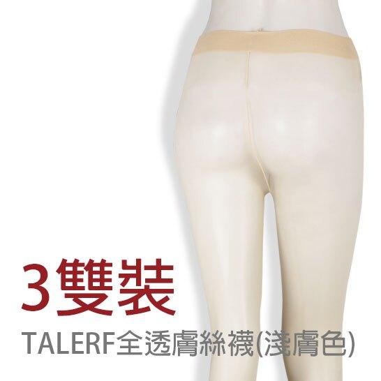 泰樂福全透膚絲襪(淺膚色)3雙裝→現貨
