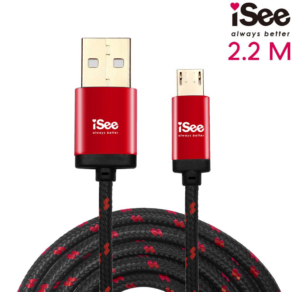 iSee Micro USB 鋁合金編織充電/資料傳輸線 2.2M (IS-C76)-熱情紅