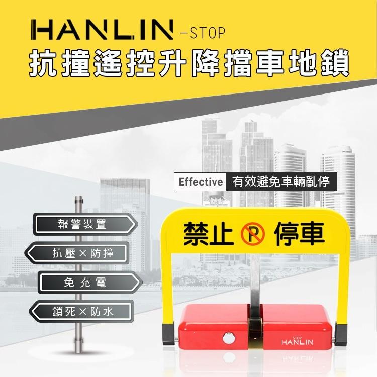 子奇 只能郵寄 hanlin stop 抗撞遙控升降擋車地鎖 電動禁止停車牌