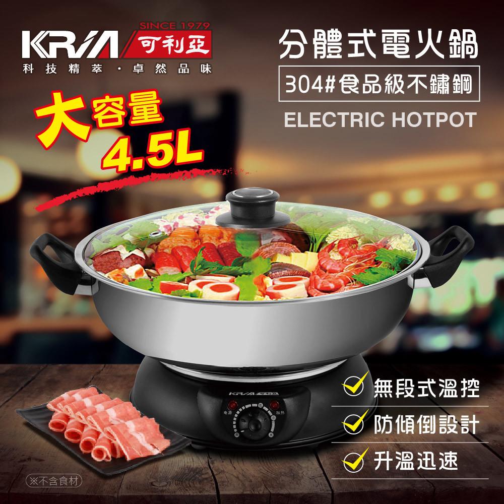 kria可利亞4.5公升分體式圍爐電火鍋/料理鍋/調理鍋/燉鍋(kr-842c)