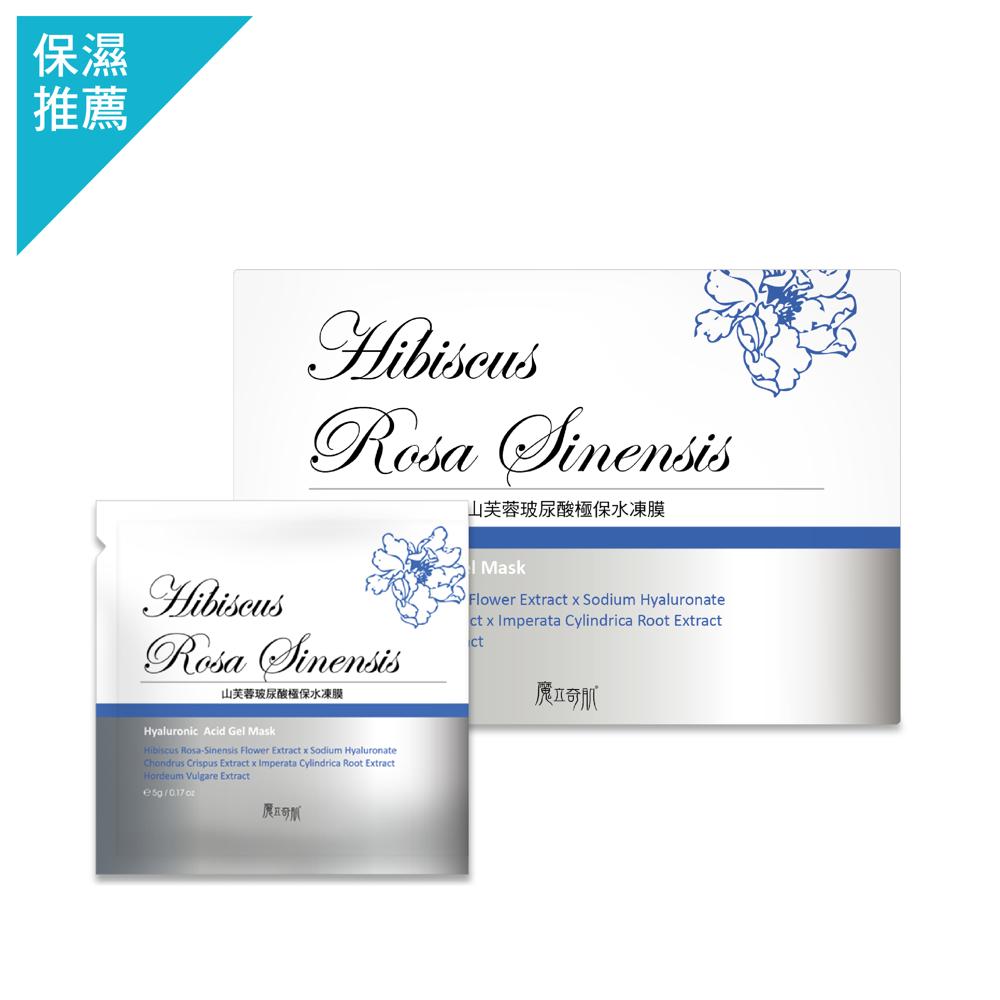 魔立奇肌-山芙蓉玻尿酸極保水凍膜/30入 睡眠面膜 急救面膜