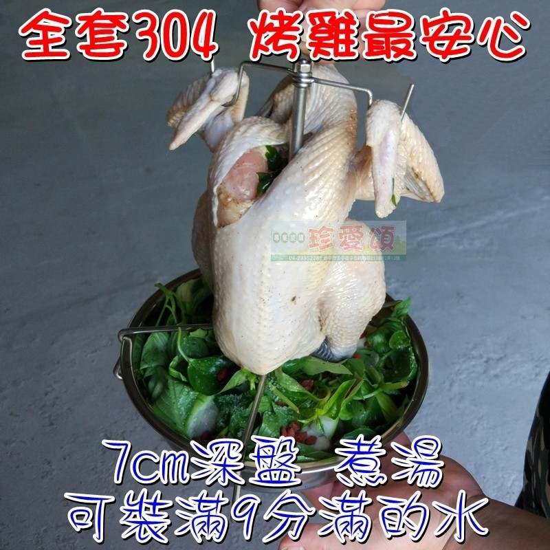 jls不鏽鋼桶仔雞架(深盤) 附收納袋 可拆解全套304 可煮湯