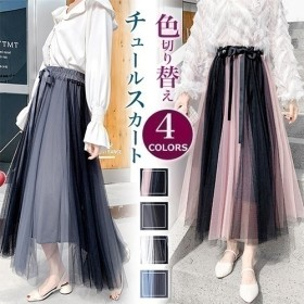 色切り替えスカート 切り替え チュールスカート おしゃれ きれいめ 可愛い レディース ロングスカート フリーサイズ