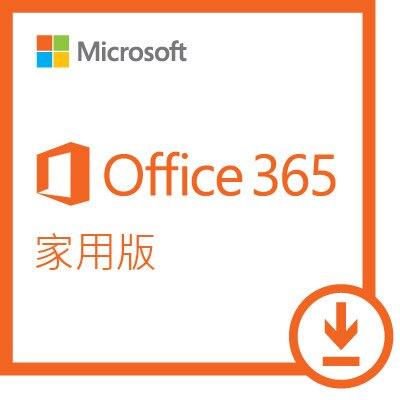 Microsoft Office 365 家用版 - ESD 數位下載版 (6GQ-00090)