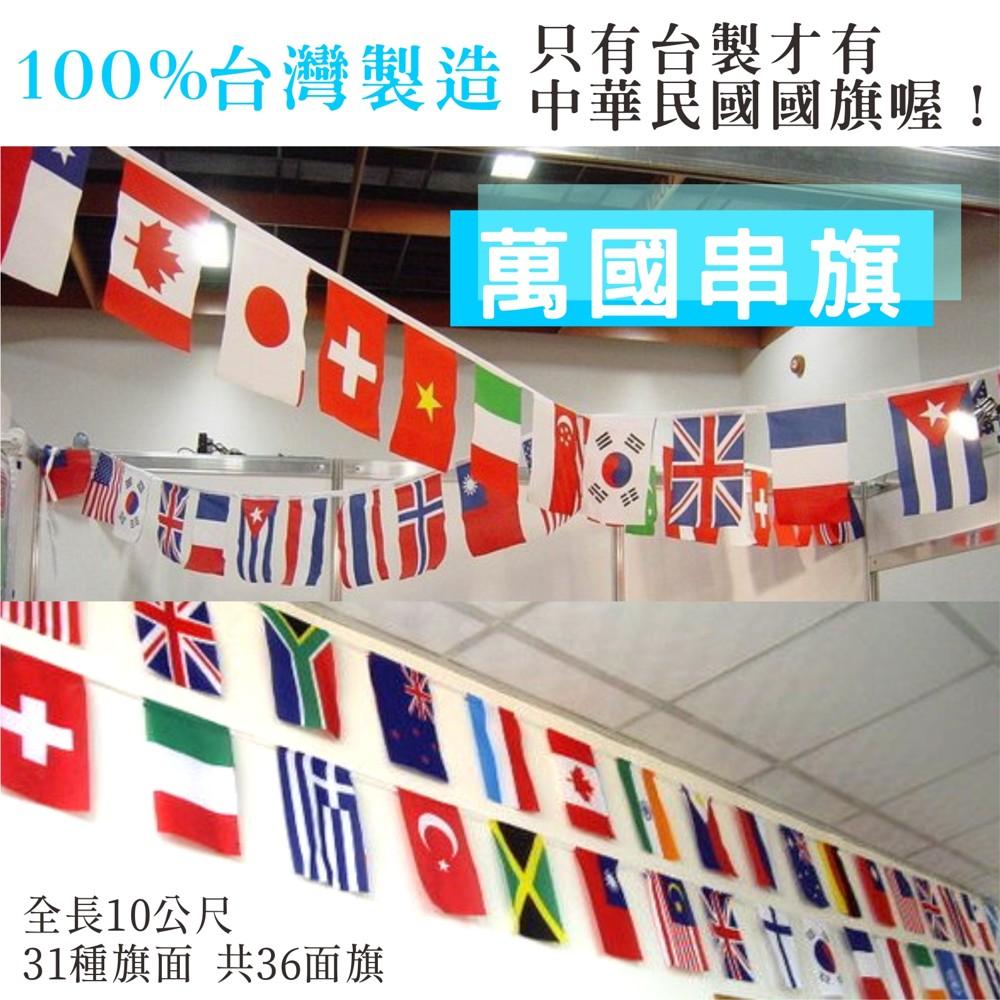 萬國旗 台灣製 中華民國 國旗 全長10公尺 36片旗 萬國串旗  露營 活動 展覽 派對 佈置