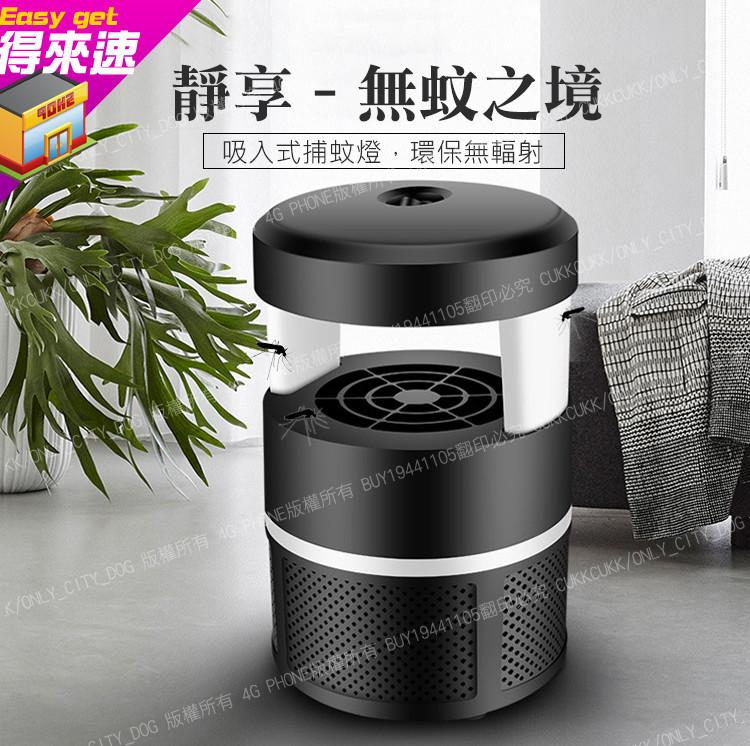 360度新型節能低分貝吸入式捕蚊燈(usb供電)