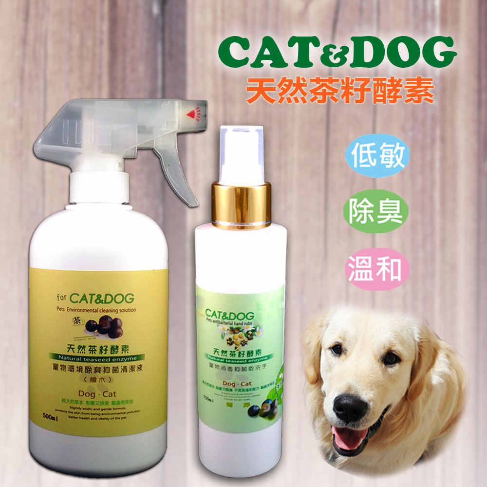 cat&dog 天然茶籽酵素寵物環境除臭抑菌清潔噴霧500ml (檜木)+乾洗手噴霧150ml