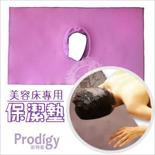 【美容指壓床專用】Prodigy波特鉅台灣製!保潔墊(空氣紫)-單片 [54466]