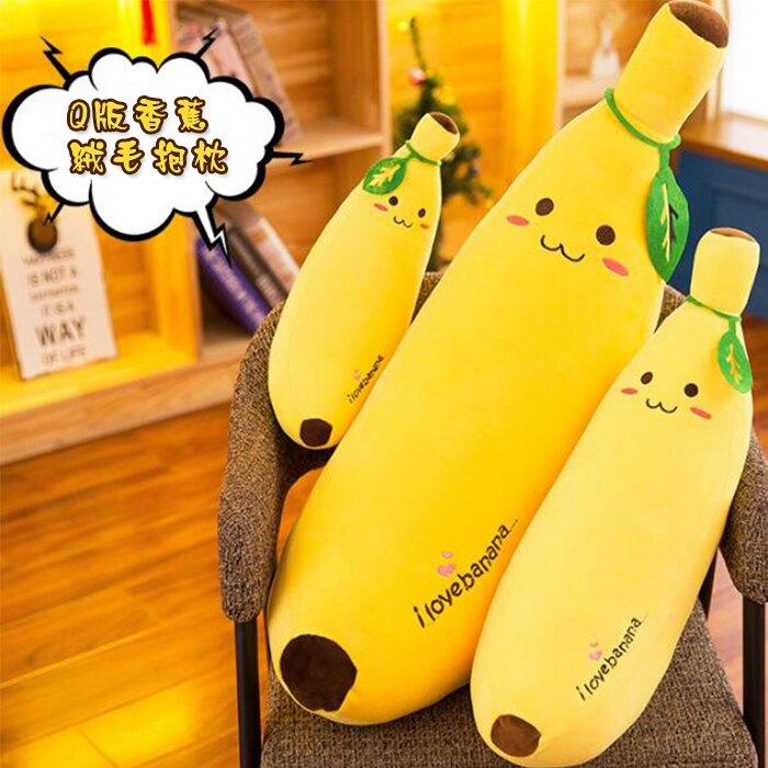 Q版香蕉絨毛抱枕/香蕉/抱枕/娃娃/靠墊/枕頭/交換禮物/絨毛玩偶/毛絨玩具【葉子小舖】
