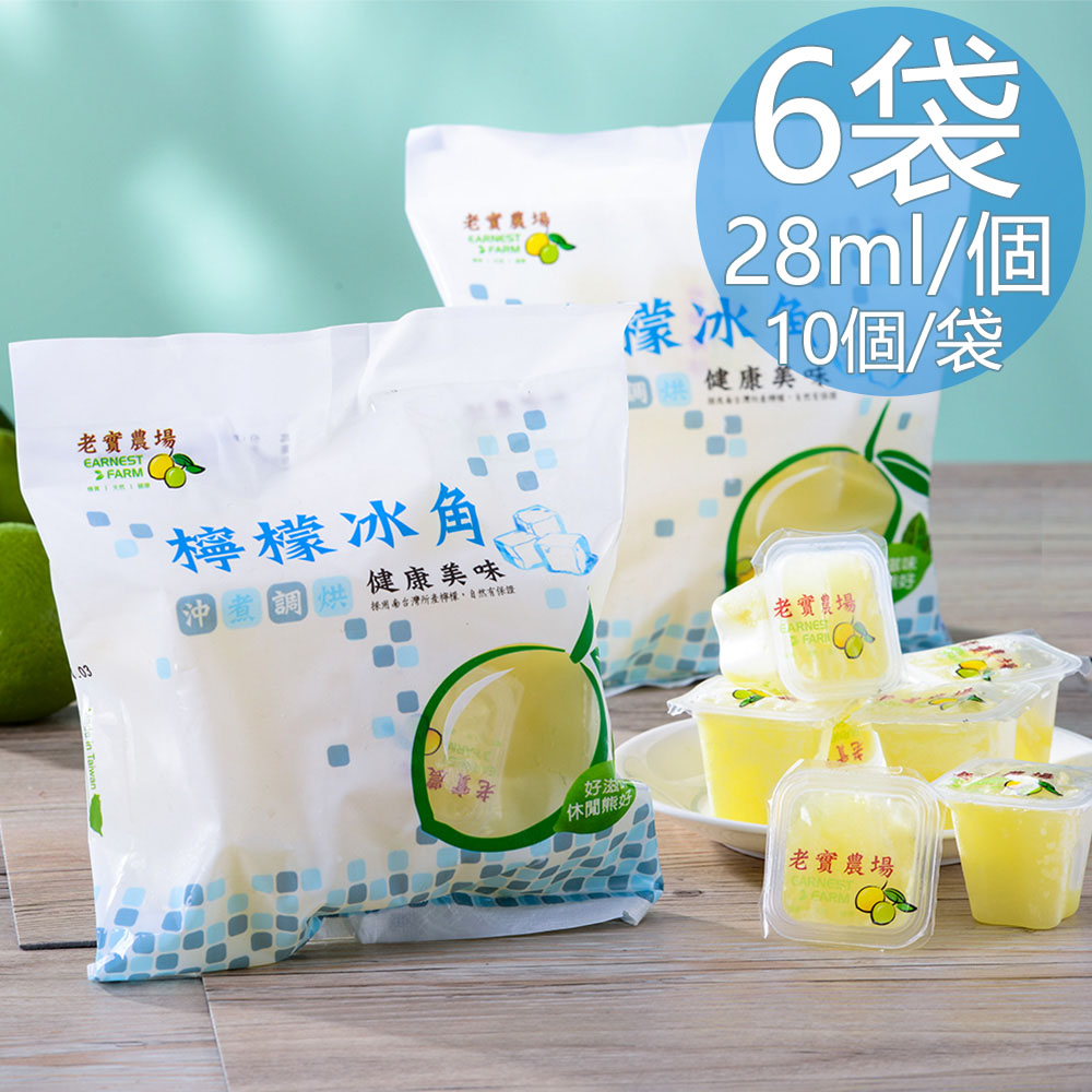 【老實農場】100%檸檬冰角6袋(28mlX10個/袋〉