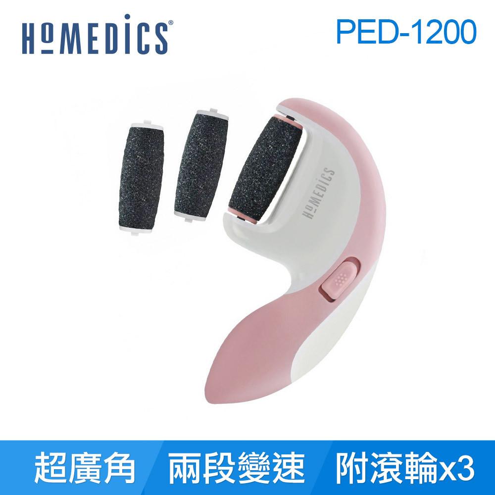 美國 homedics 電動去腳皮/硬皮機 (粉色)