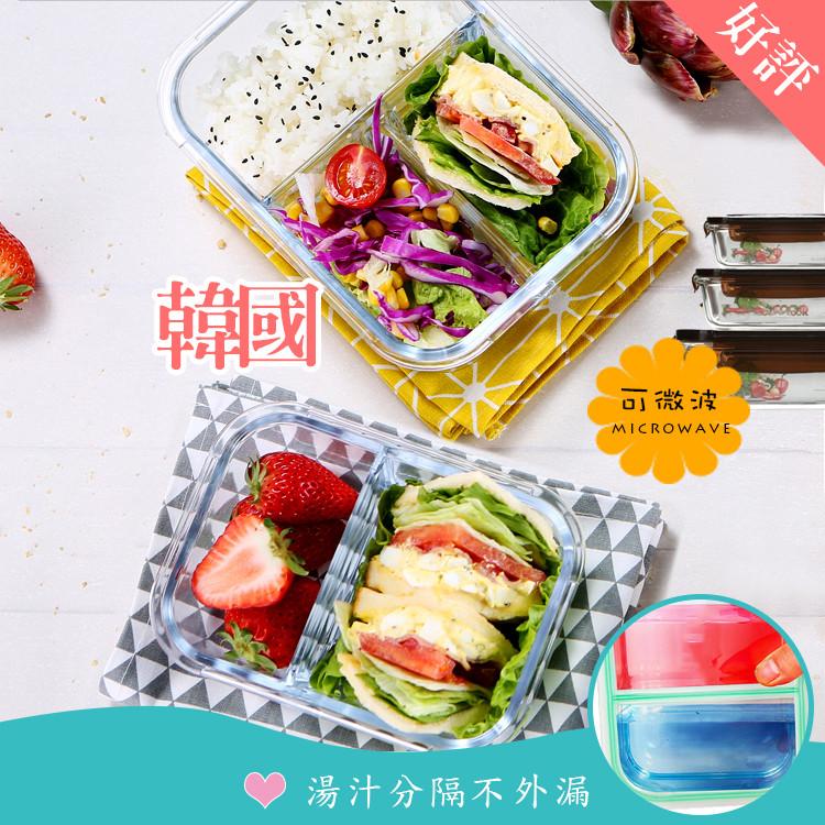 韓國多隔全密封式耐熱玻璃餐盒(2格700ml)