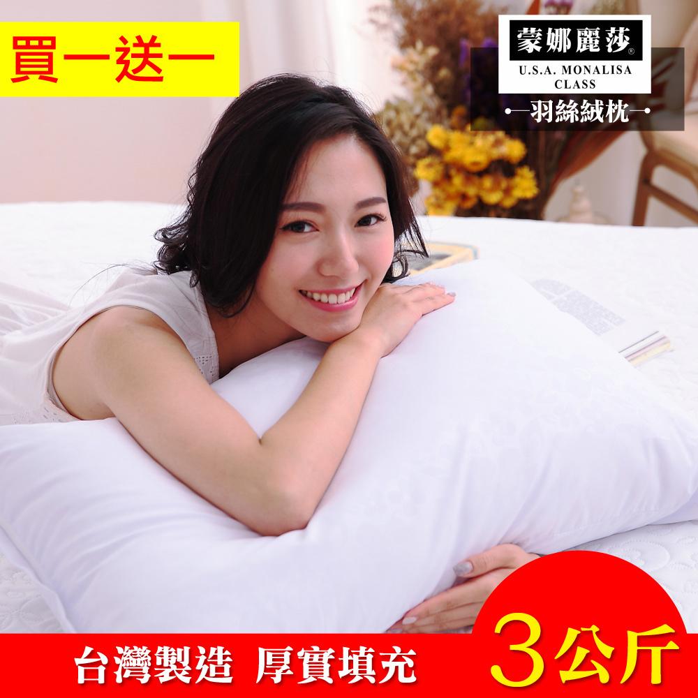 【蒙娜麗莎】台灣製飯店六星級極細絲絨枕3公斤厚實款(買一送一超值組)