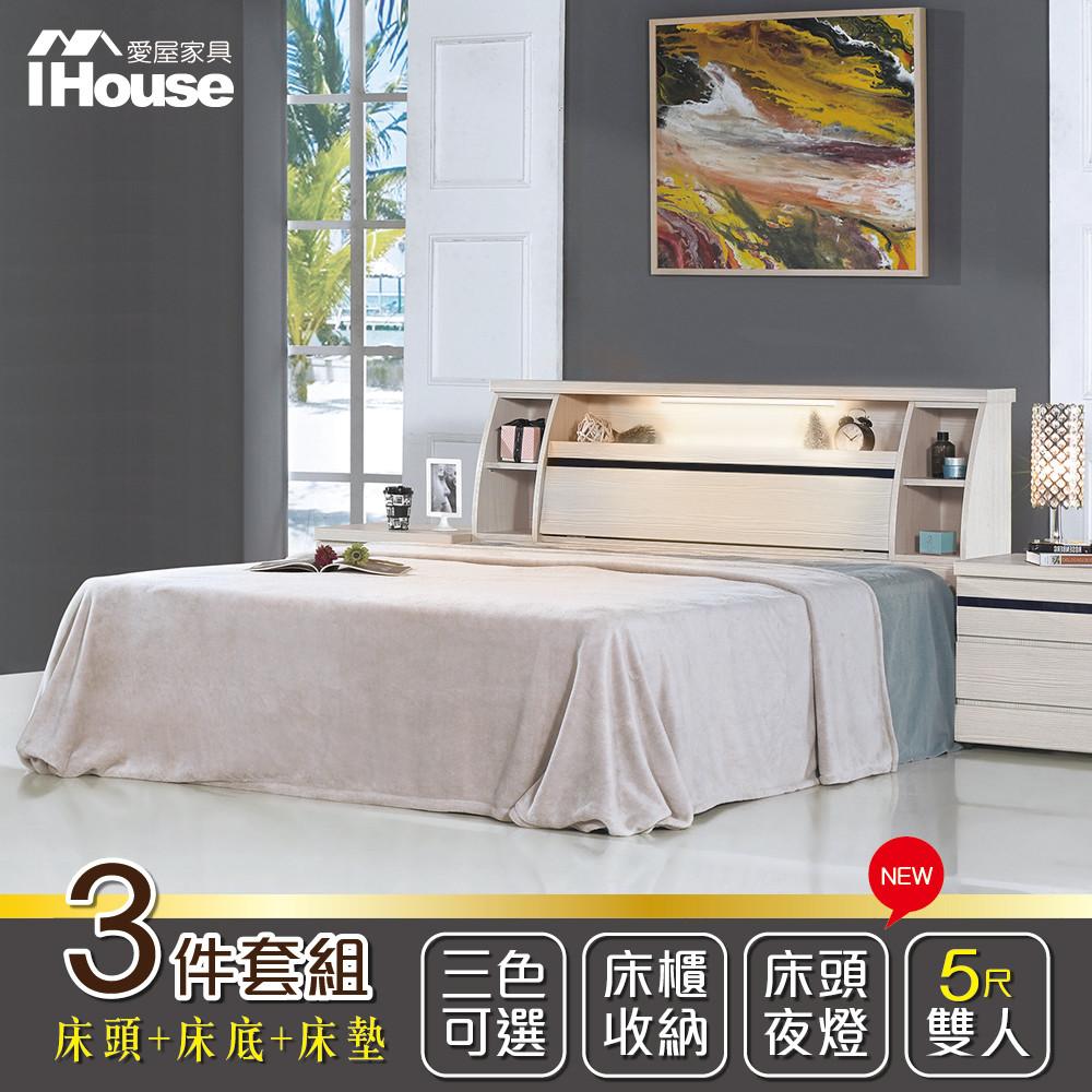 ihouse-尼爾 燈光插座收納房間組(床頭箱+床墊+床底)-雙人5尺