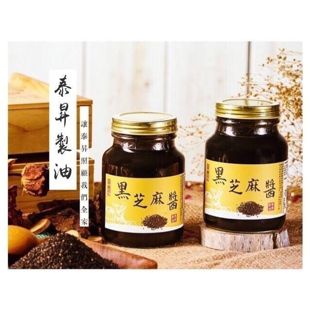 國家食品檢驗保證 選好醬 用心把關泰昇 600ml 頂級黑芝麻醬 台灣食安檢驗全數通過 美ceb
