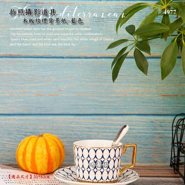 【唯蓁網4102】木板紋理背景紙 藍色 拍照攝影道具 雙面印刷 ins美食攝影道具裝飾 暗黑系美食照片