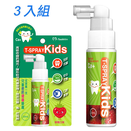 T-Spray 齒妍堂 兒童含鈣健齒口腔噴霧 (草莓口味) 3入組