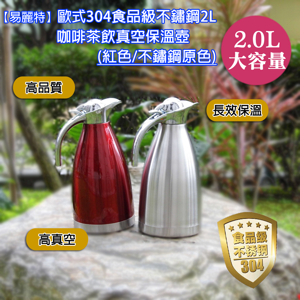 【易麗特】歐式304食品級不鏽鋼2L咖啡茶飲真空保溫壺(1入)