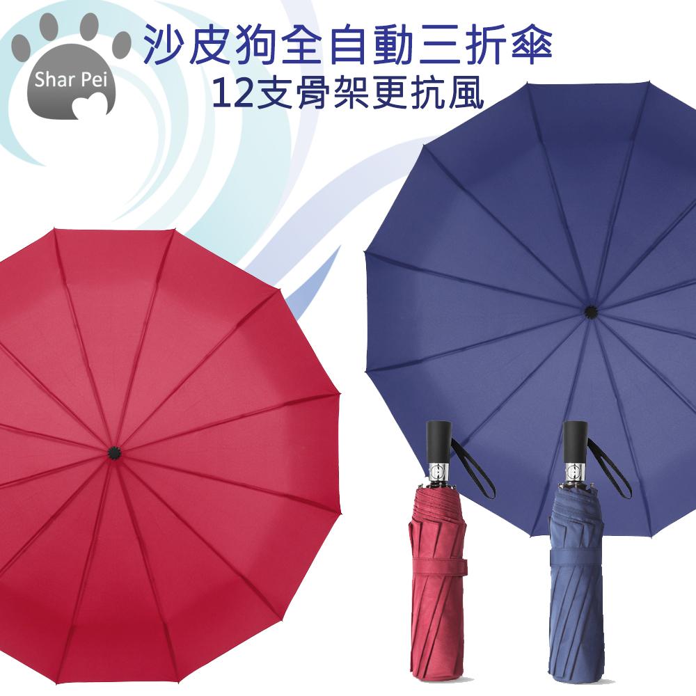 Shar Pei沙皮狗12支骨架自動三折傘/雨傘