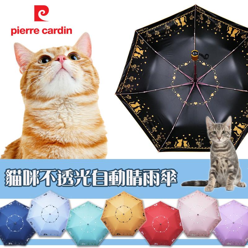 皮爾卡登超輕量自動晴雨傘(貓咪)