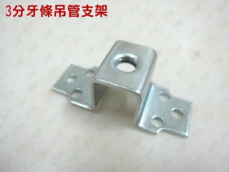ac049昇瑋鋁窗五金吊管支架2入售3分牙條吊架 角鐵吊架 輕型鋼用吊架 螺絲吊架 3分