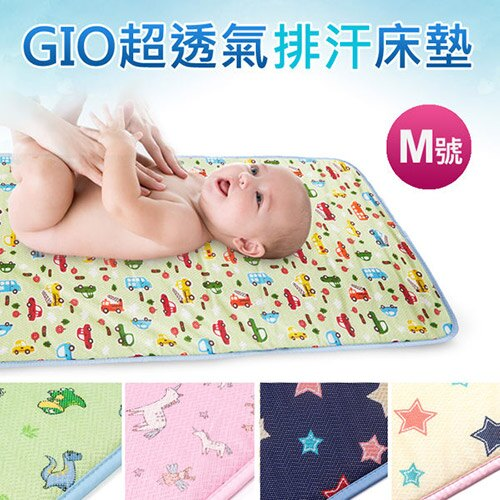 GIO Kids Mat 超透氣排汗嬰兒床墊【M號 60x120cm】【悅兒園婦幼生活館】【母親節推薦】