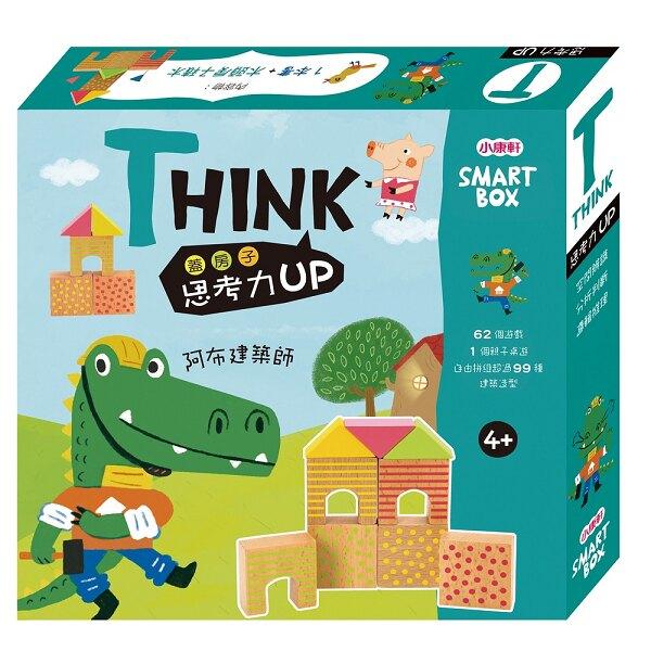 【小康軒多元學習教具】SMART BOX 思考力遊戲盒:阿布建築師 6900000026