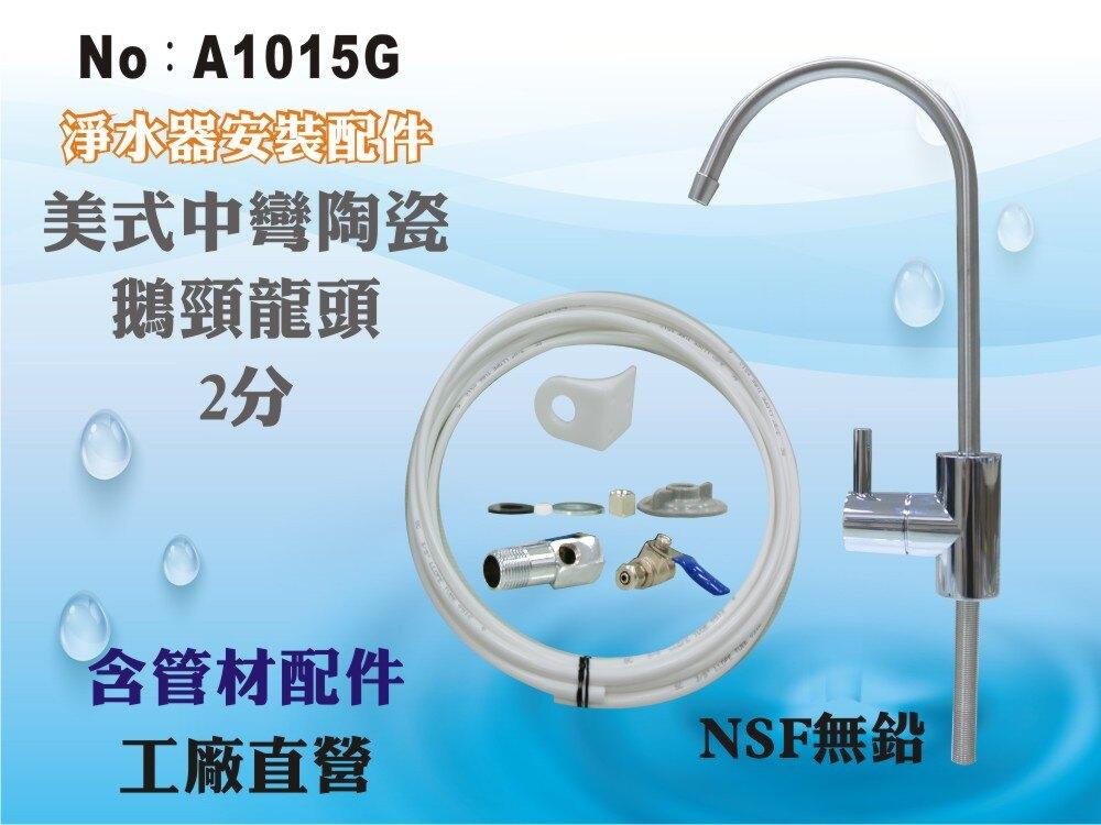 【龍門淨水】管材配件 美式中彎鵝頸龍頭 NSF無鉛認證 水龍頭 魚缸過濾 RO純水機 淨水器 進出水(A1015G)