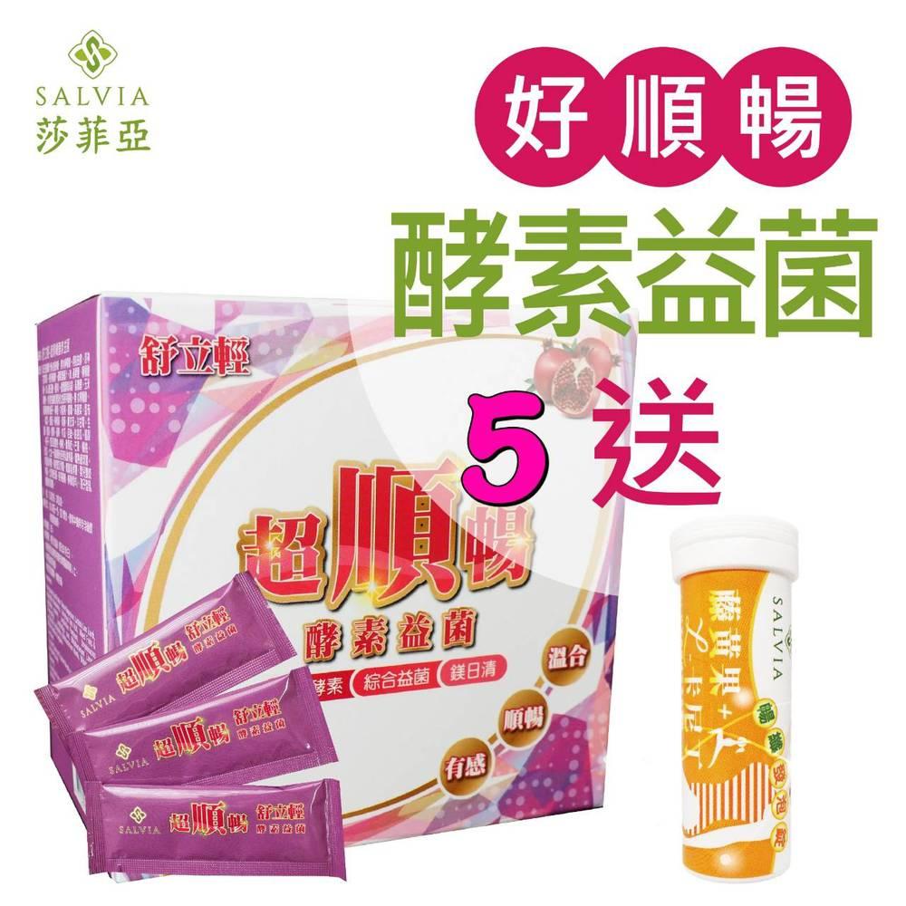 SALVIA莎菲亞 舒立輕超順暢酵素益菌(5g*20包/盒)* 5盒