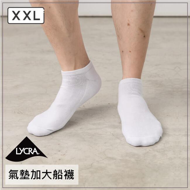 貝柔台灣製加大碼萊卡運動氣墊船襪(多色可選)