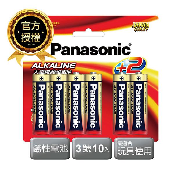 panasonic國際牌  3號 alkaline 8+2吊卡裝 鹼性電池 10/入
