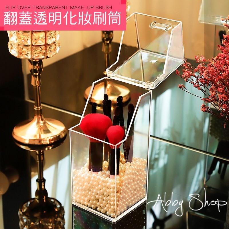 abby生活百貨翻蓋透明化妝刷筒 珍珠刷具筒 防塵刷具收納盒 刷具組收納 刷具收納箱 化妝品收納櫃