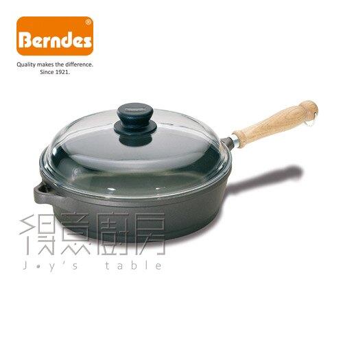 德國 寶迪單柄炒鍋(含蓋) 24/26/28cm 保固三個月,買即贈木鍋鏟/食譜各一