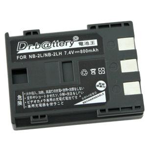 [電池王] ★ 優質品牌 Canon NB-2L/NB-2LH 高容量鋰電池