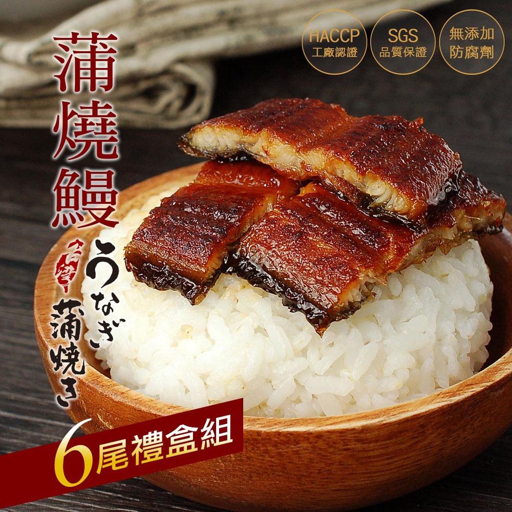 [優鮮配] 剛剛好-日式蒲燒鰻魚6尾禮盒(200g/尾)免運組