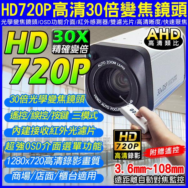 kingnetahd-720p 高清30x快速變焦 三模式控制 高清類比hd 遠距離自動對焦監控